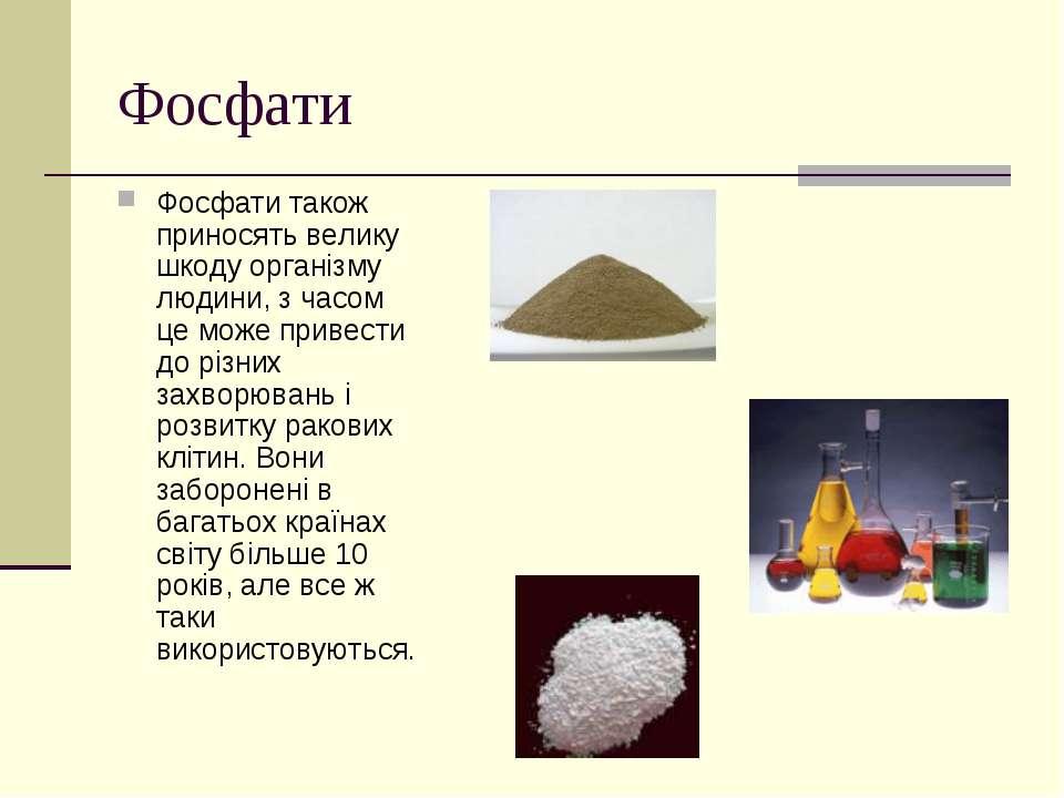 Фосфати Фосфати також приносять велику шкоду організму людини, з часом це мож...