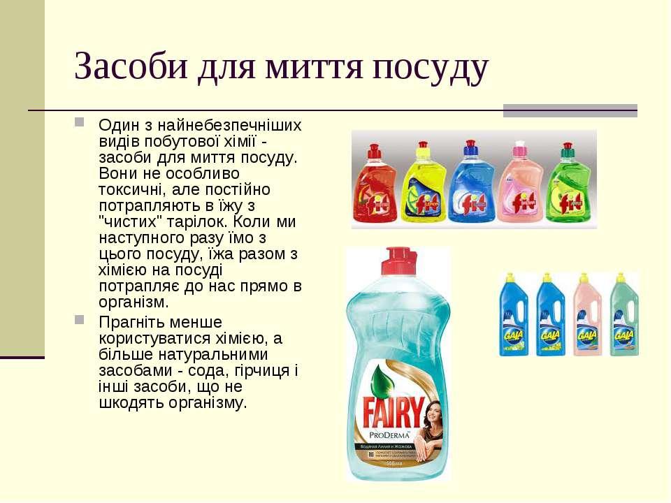 Засоби для миття посуду Один з найнебезпечніших видів побутової хімії - засоб...