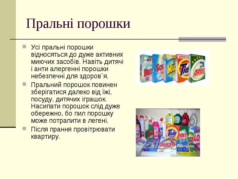 Пральні порошки Усі пральні порошки відносяться до дуже активних миючих засоб...