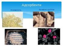 Адсорбенти Алюмогель Активне вугілля