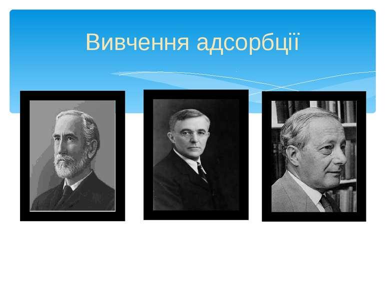 Вивчення адсорбції Джозайя Уіллард Гіббс Ірвінг Ленгмюр Майкл Поляні