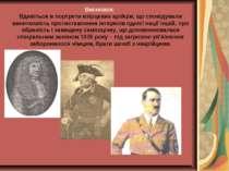 Висновок: Вдивіться в портрети взірцевих арійців, що сповідували винятковість...