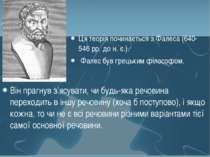 Ця теорія починається з Фалеса (640-546 рр. до н. є.). Фалес був грецьким філ...