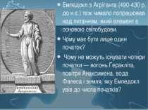 Емпедокл з Агрігента (490-430 р. до н.є.) теж чимало попрацював над питанням,...