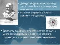 Демокрит з Абдери (близько 470-360 рр. до н. є.), учень Левкіппа, розвинув ду...
