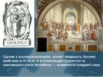 Одним з основоположників алхімії вважають Зосиму який жив в IV ст. н. э. в Ал...