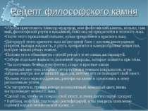 Рецепт философского камня «Чтобы приготовить эликсир мудрецов, или философски...