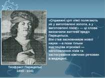 «Справжні цілі хімії полягають не у виготовлені золота, а у виготовлені ліків...