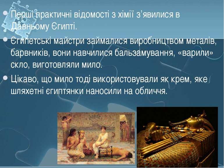 Перші практичні відомості з хімії з'явилися в Давньому Єгипті. Єгипетські май...