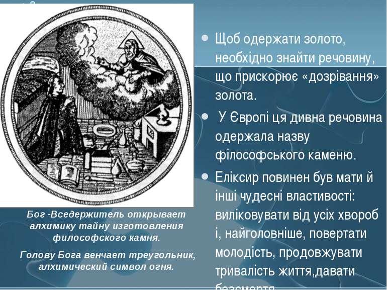 Щоб одержати золото, необхідно знайти речовину, що прискорює «дозрівання» зол...