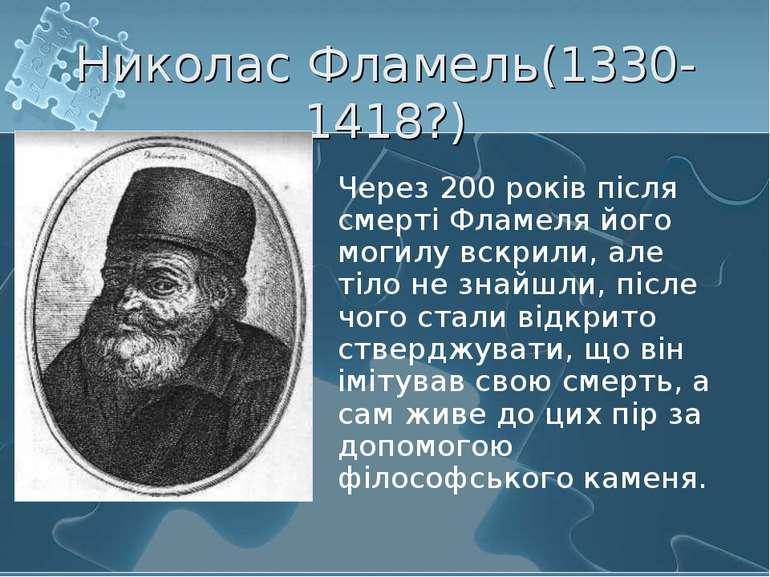 Николас Фламель(1330-1418?) Через 200 років після смерті Фламеля його могилу ...
