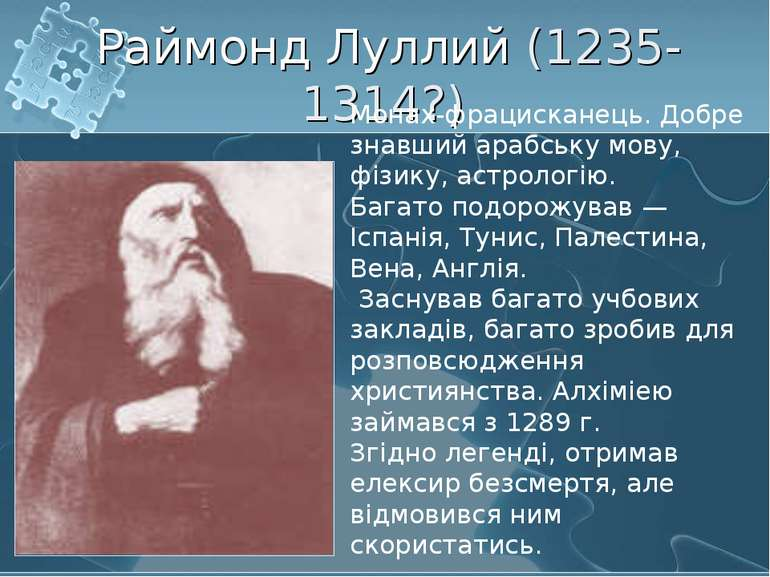 Раймонд Луллий (1235-1314?) Монах-фрацисканець. Добре знавший арабську мову, ...