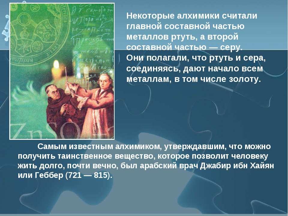 Самым известным алхимиком, утверждавшим, что можно получить таинственное веще...