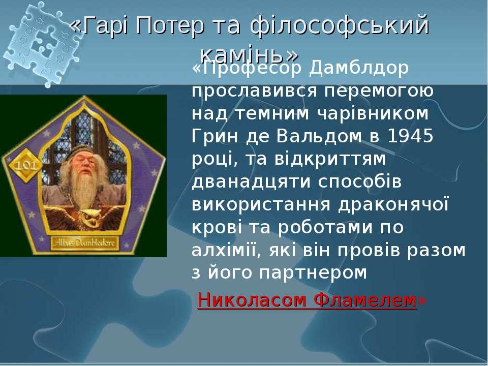 «Професор Дамблдор прославився перемогою над темним чарівником Грин де Вальдо...