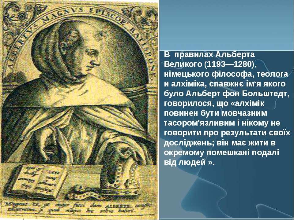 В правилах Альберта Великого (1193—1280), німецького філософа, теолога и алхі...