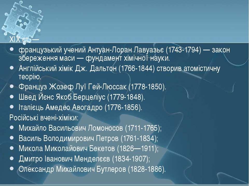 XIX ст. — французький учений Антуан-Лоран Лавуазьє (1743-1794) — закон збереж...