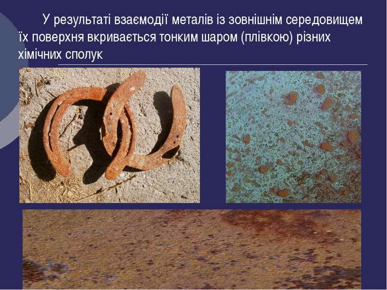 У результаті взаємодії металів із зовнішнім середовищем їх поверхня вкриваєть...