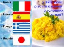 У якій кухні різотто є одним з головних страв? Італія Іспанія Греція Японія