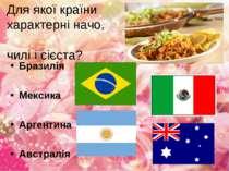 Для якої країни характерні начо, чилі і сієста? Бразилія Мексика Аргентина Ав...