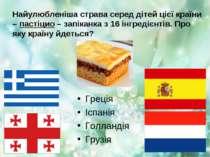 Найулюбленіша страва серед дітей цієї країни – пастіцио – запіканка з 16 інгр...
