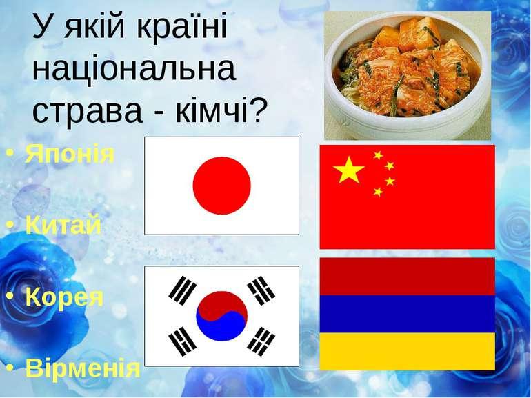 У якій країні національна страва - кімчі? Японія Китай Корея Вірменія
