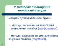У методах підвищення точності вимірів можуть бути виділені дві групи: - метод...