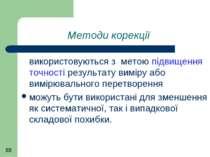 Методи корекції використовуються з метою підвищення точності результату вимір...
