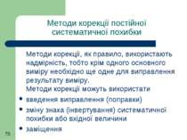 Методи корекції постійної систематичної похибки Методи корекції, як правило, ...