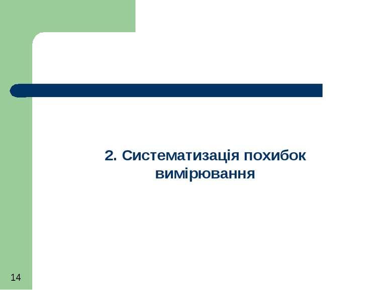 2. Систематизація похибок вимірювання