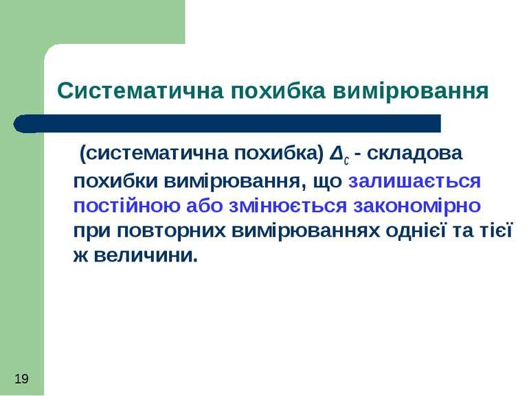 Систематична похибка вимірювання (систематична похибка) ΔС - складова похибки...