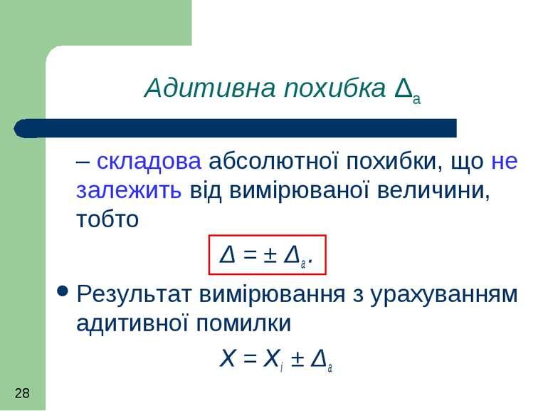 Адитивна похибка Δа – складова абсолютної похибки, що не залежить від вимірюв...