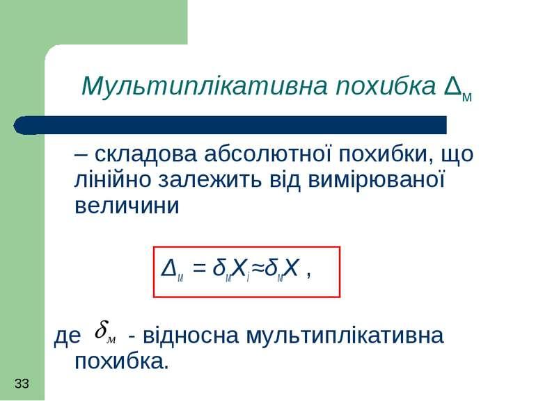 Мультиплікативна похибка Δм – складова абсолютної похибки, що лінійно залежит...