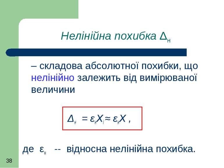 Нелінійна похибка Δн – складова абсолютної похибки, що нелінійно залежить від...