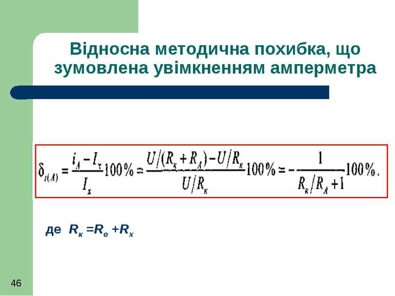 Відносна методична похибка, що зумовлена увімкненням амперметра де Rк =Ro +Rx