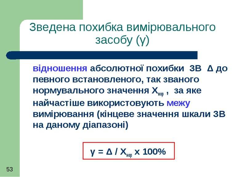 Зведена похибка вимірювального засобу (γ) відношення абсолютної похибки ЗВ Δ ...
