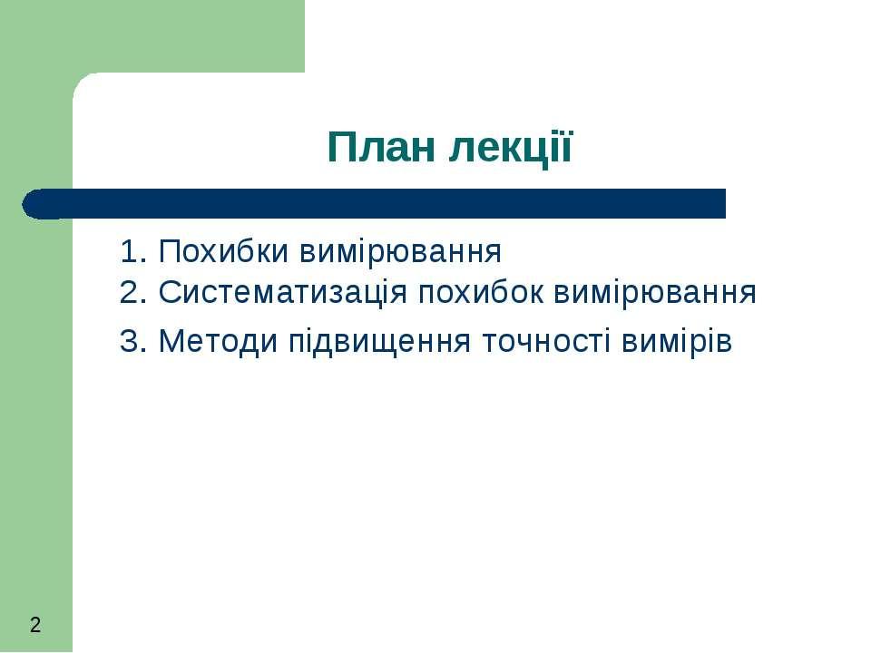 План лекції 1. Похибки вимірювання 2. Систематизація похибок вимірювання 3. М...