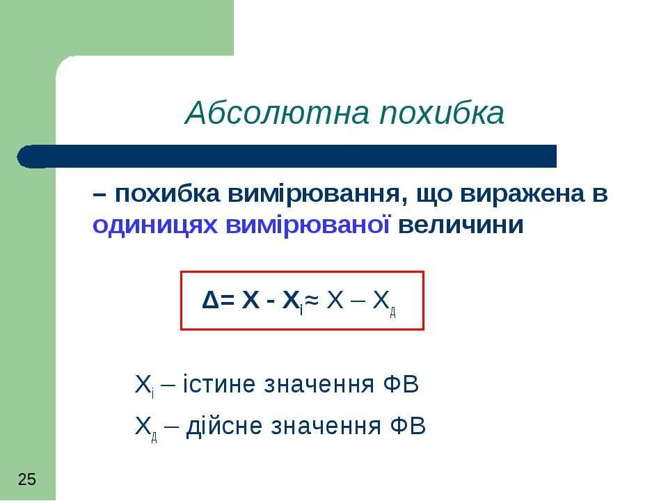 Абсолютна похибка – похибка вимірювання, що виражена в одиницях вимірюваної в...