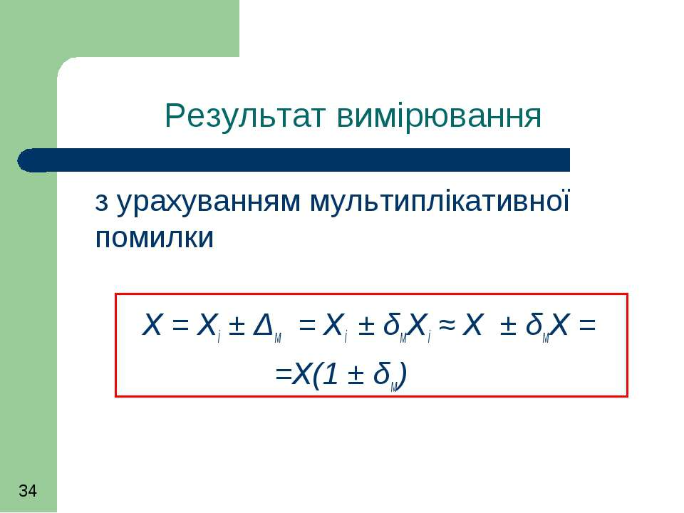 Результат вимірювання з урахуванням мультиплікативної помилки Х = Хі ± Δм = Х...