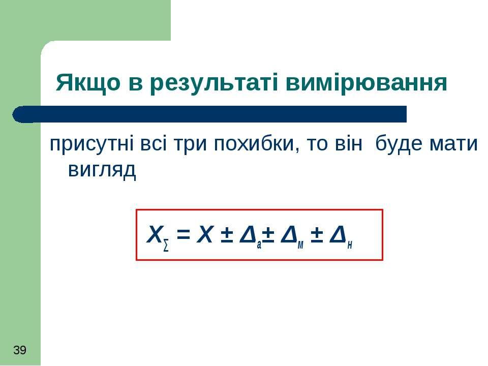 Якщо в результаті вимірювання присутні всі три похибки, то він буде мати вигл...