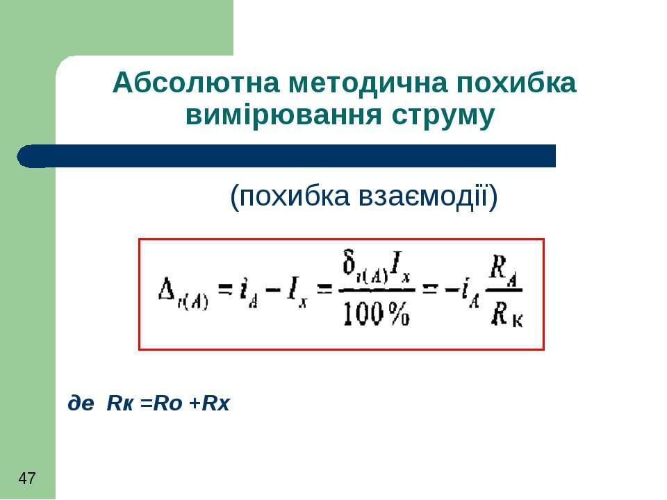 Абсолютна методична похибка вимірювання струму (похибка взаємодії) де Rк =Ro +Rx