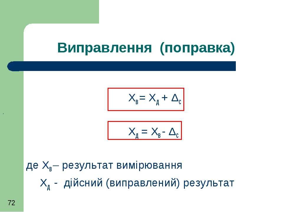 Виправлення (поправка) ХВ = ХД + ΔС ХД = ХВ - ΔС де ХВ – результат вимірюванн...
