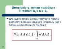 Ймовірність появи похибки в інтервалі ∆1 ≤ ∆ ≤ ∆2 Для цього потрібно проінтег...
