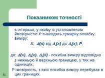 Показником точності є інтервал, у якому із установленою ймовірністю P знаходя...