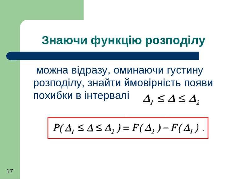 Знаючи функцію розподілу можна відразу, оминаючи густину розподілу, знайти йм...