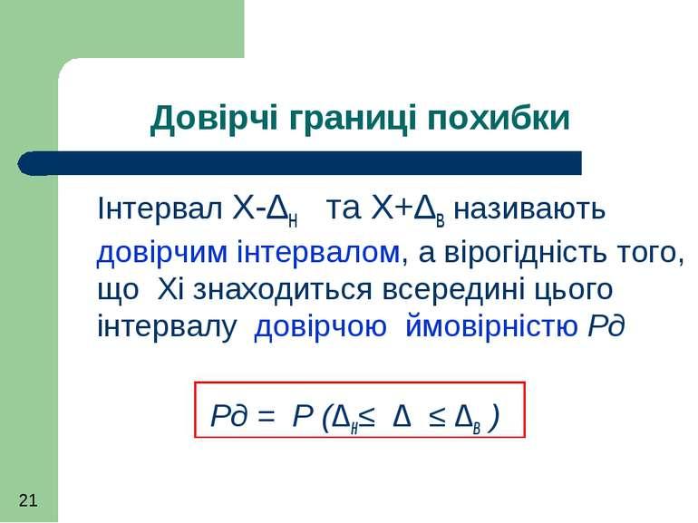 Довірчі границі похибки Інтервал Х-∆Н та Х+∆В називають довірчим інтервалом, ...