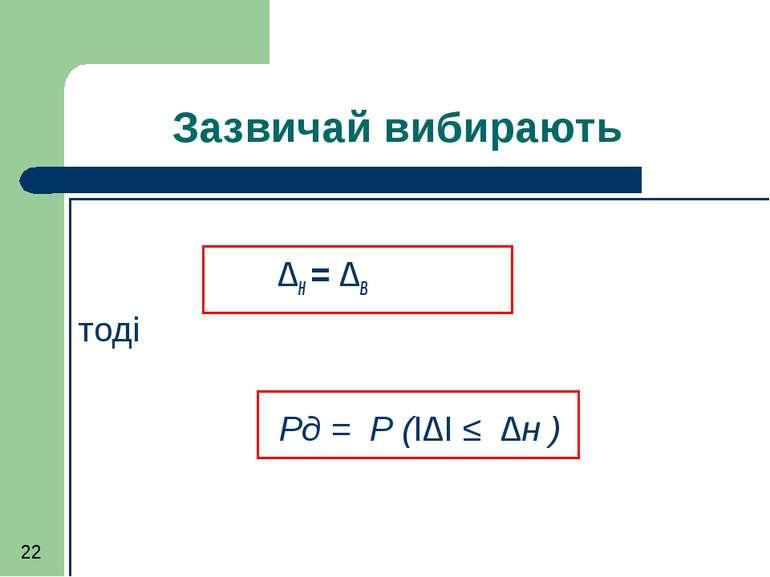 Зазвичай вибирають ∆Н = ∆В тоді Рд = Р (І∆І ≤ ∆н )