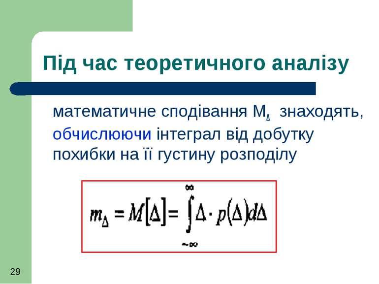 Під час теоретичного аналізу математичне сподівання М∆ знаходять, обчислюючи ...
