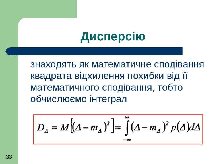 Дисперсію знаходять як математичне сподівання квадрата відхилення похибки від...