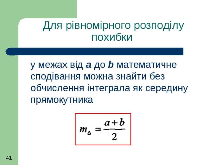 Для рівномірного розподілу похибки у межах від a до b математичне сподівання ...