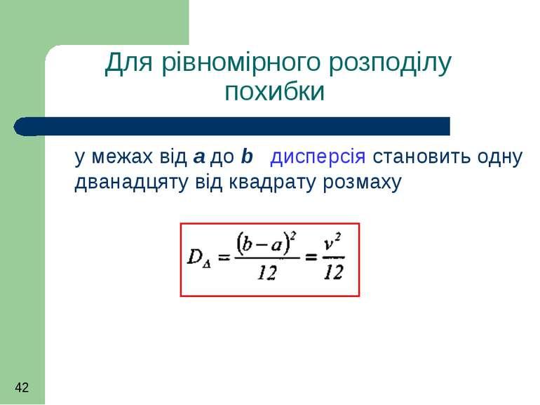 Для рівномірного розподілу похибки у межах від a до b дисперсія становить одн...
